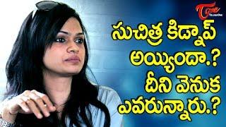 Who is Behind Singer Suchitra Kidnap ? #FilmGossips