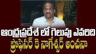 ఆంధ్రప్రదేశ్ లో గెలుపు ఎవరిది, ప్రొఫెసర్ కె నాగేశ్వర్ అంచనా|| Prof Nageshwar On Who Will Win In AP?