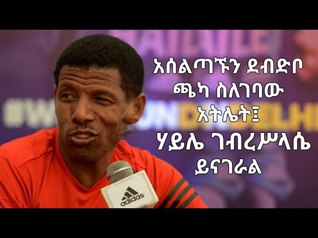 Haile Gebreselasie angrily speaks about the violent athlete