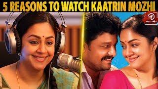 5 Reasons To Watch Kaatrin Mozhi   Jyothika   Vidharth Subramanian   Radha Mohan