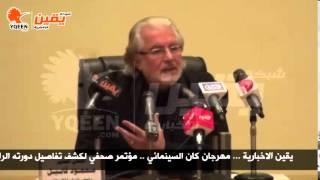 يقين| كلمة الفنان محمود قابيل في مؤتمر مهرجان كان السينمائي