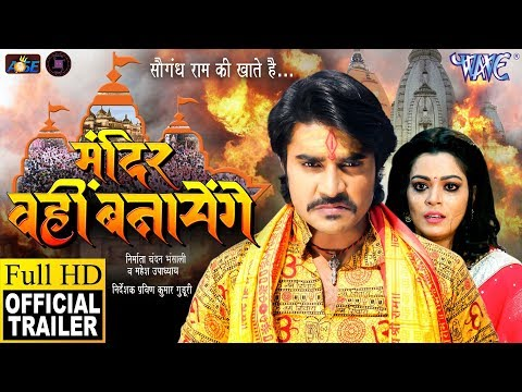 Mandir Wahi Banayenge (Official Trailer) - Chintu, Nidhi Jha - Superhit Bhojpuri Movie 2018