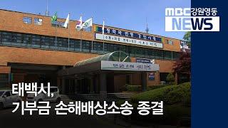 투R]태백시, 강원랜드 기부 손해배상소송 종결