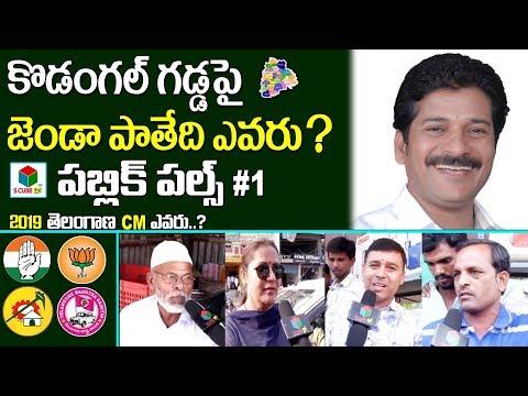Public Pulse Kodangal #1| 2019 తెలంగాణ సీఎం ఎవరు ? Who Is Next CM Of Telangana | Revanth Reddy | KCR