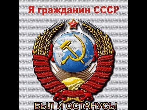 Вручение Протокола о регистрации преступления на территории СССР.