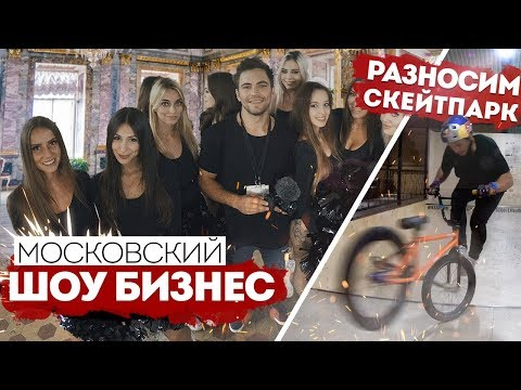 В Московский ШОУ-БИЗНЕС за ОДИН ДЕНЬ. s01e19