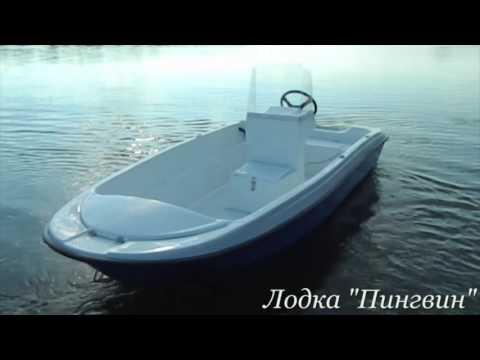 лодка пингвин технические характеристики