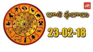 Horoscope Today 23rd February 2018 - Rasi Phalalu Telugu - #virgo #Leo #Scorpio