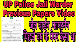 UP jail Warder previous paper Video 2019//UP Police Jail Warder Previous Papers//
