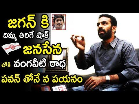 Bezawada Vangaveeti Radha vs YSRCP | Pawan Kalyan Janasena Party | Life Andhra Tv