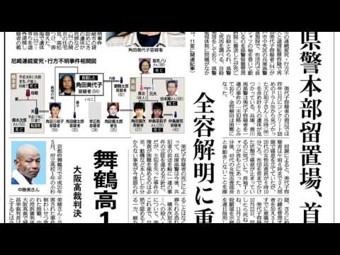 角田美代子容疑者自殺 産経新聞2012.12.13 角田美代子 検索動画 27