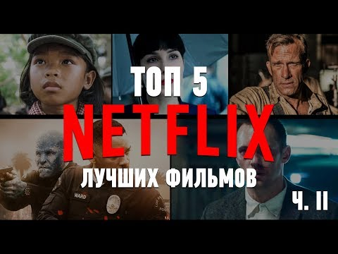 ТОП 5 ЛУЧШИХ фильмов на NETFLIX. Часть II. #ЧПНВ №11