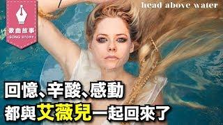 其實我早已接受過死亡。Story Behind Avril Lavigne - Head Above Water 歌曲背後的故事#36