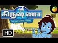 Sri Krishna (The Universal Friend) | Full Movie (HD) | In Tamil | MagicBox Animations | Story | Kids