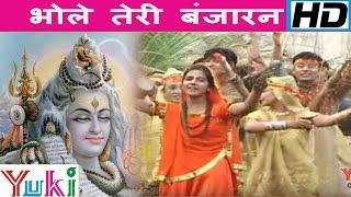 भोले तेरी बंजारन | Bhole Teri Banjaran | Superhit Shivji Bhajan | Uma Lahari | Hindi