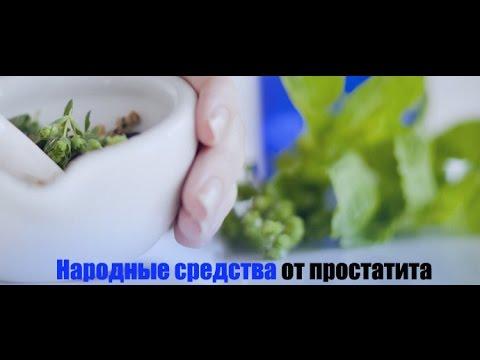 Лечение народными средствами от простатита