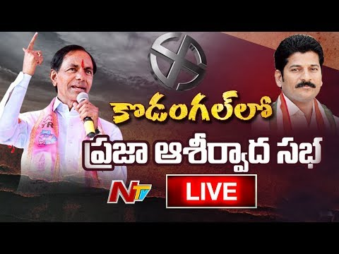 KCR Live | TRS Praja Ashirvada Sabha Live From Kodangal | Telangana Elections 2018 | NTV Live