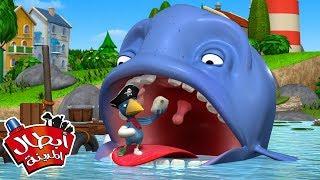 أبطال المدينة - عملاق البحر | الضائعرسوم متحركة للاطفال