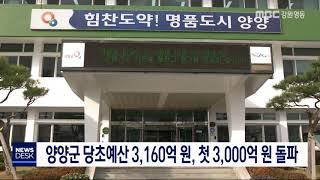 투/양양군 당초예산 첫 3,000억 돌파
