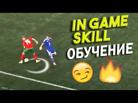 Обучение эффектному финту. Уложи Соперника | In-game skill tutorial
