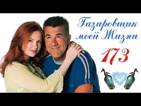 серия 173 (на испанском) - Газировщик моей жизни