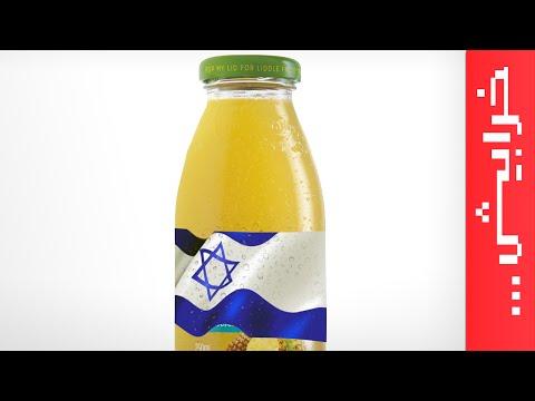 عصير اسرائيلي مميت! #حوا