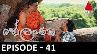 Helankada - Episode 41 | 08th September 2019 | Sirasa TV