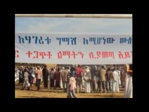 Ethiopian Muslim - ( Must Watch ) Radio Bilal Coverage of Nation wide protest on the day of 2012 Eid
