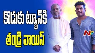Ilayaraja Sings Song in Yuvan Shankar Raja's Music | Maari 2 | Dhanush | Sai Pallavi | NTV