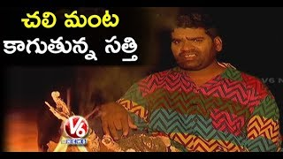 Bithiri Sathi Put Campfire | Funny Conversation With Savitri | Teenmaar News
