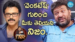 Sekhar Suri Reveals Unknown Secrets About Hero Venkatesh | Frankly With TNR || Talking Movies
