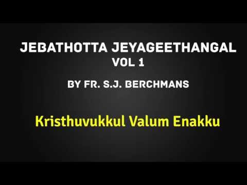 Kristhuvukkul Valum Enakku By Fr. S.j. Berchmans - Jebathotta Jeyageethangal Vol 1 video