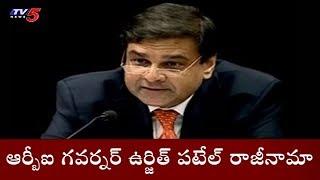 Governor of Reserve Bank Of India Urjit Patel Signs Resignation  - netivaarthalu.com
