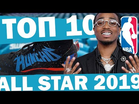 ТОП 10 ЛУЧШИЕ КРОССОВКИ NBA ALL STAR 2019