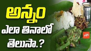 అన్నం ఎలా తినాలో తెలుసా ..?   Traditional  Benefits of Eating Rice   YOYO TV Channel