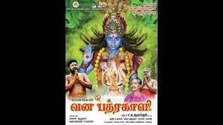 Vana bhadrakali Movie hd trailer