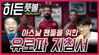 아스날 팬들을 위한 9가지 유로파 지침 + 이스타 다크템플러 본 썰 ㅣ히든풋볼ㅣ이스타TV l