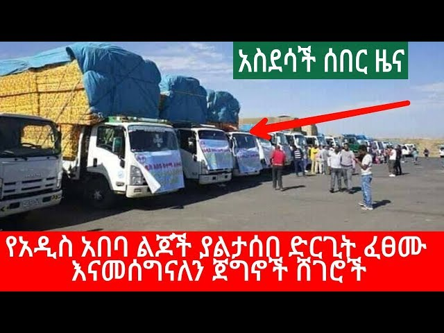 Amazing Action From Youths Of Addis Ababa