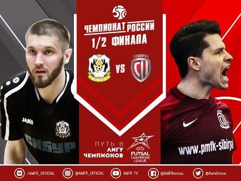 Суперлига. 1/2 финала. «Тюмень» - «Сибиряк» (Новосибирск). Второй матч