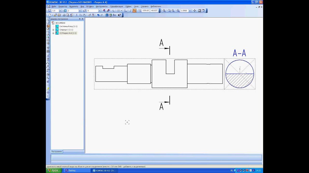 Как в компасе сделать чертежа