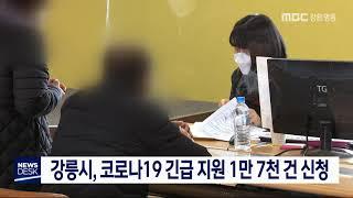 강릉시, 코로나19 긴급 지원 1만 7천 건 신청
