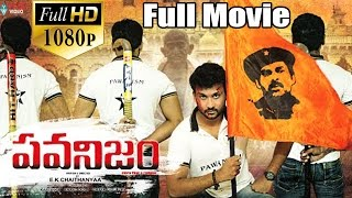 Pawanism Latest Telugu Full Movie || Madhu, Jayanthi, Sudheer Esha ||  2016 telugu movies
