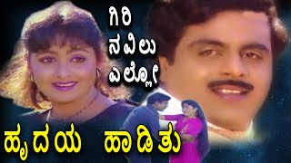 Hrudaya Hadithu Kannada Movie Songs || Giri Navilu Ello || Ambarish || Malashree || Bhavya