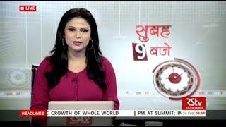 Hindi News Bulletin | हिंदी समाचार बुलेटिन – Feb 24, 2018 (9 am)