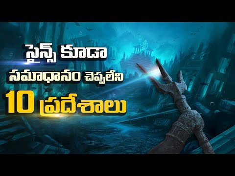 10 Places Science Can't Explain | Top 10 Mysterious Places On Earth | Unknown Facts Telugu