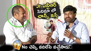 Chiranjeevi Speaking about Jr NTR with Narayana Murthy | Market Lo Prajaswamyam Audio Launch | TTM