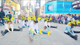 [KPOP IN PUBLIC CHALLENGE NYC | 4K] TXT(투모로우바이투게더) - 'CROWN' (어느날 머리에서 뿔이 자랐다) Dance Cover By CLEAR