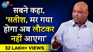 बिना संघर्ष, अपंग है जीवन   From Struggle To Success   Satish Anand   Josh Talks Hindi