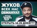 Скандал в Казани | Жуков всех обманул? | Открыться за 26 дней?