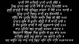 Pati Tore Malini (V4) - Puratan Hazoori Ragi Bhai Bakshish Singh